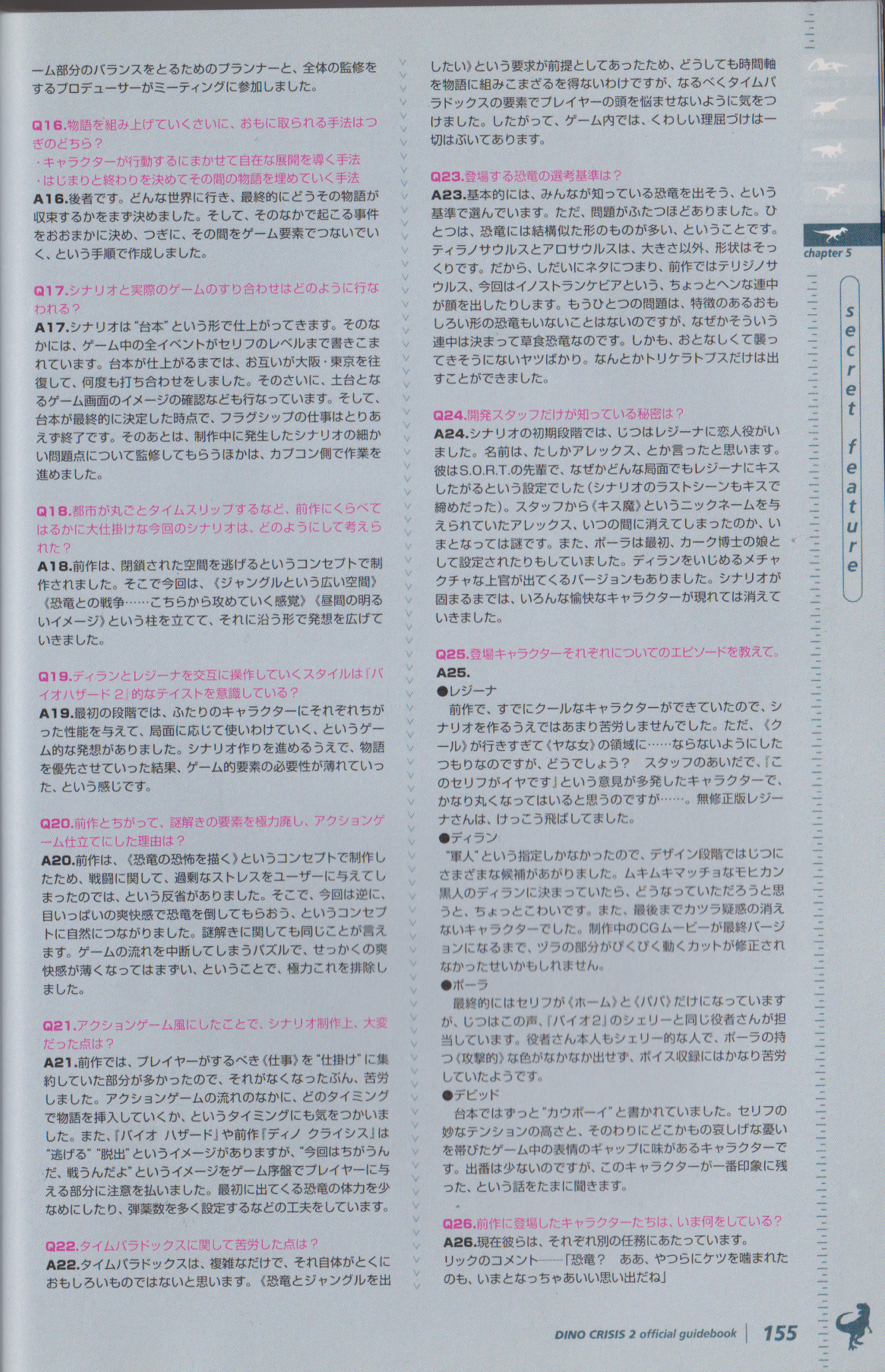 Image - DINO CRISIS 2 Official Guide Book - page 155.png | Dino ...