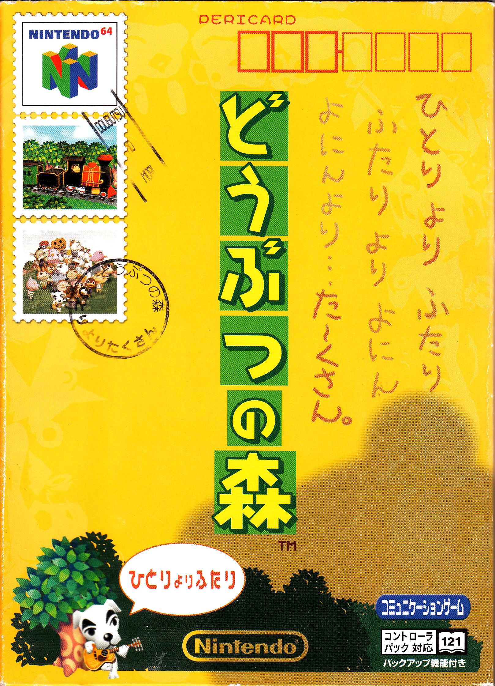 Dōbutsu no Mori (game) | Animal Crossing Wiki | FANDOM powered by Wikia