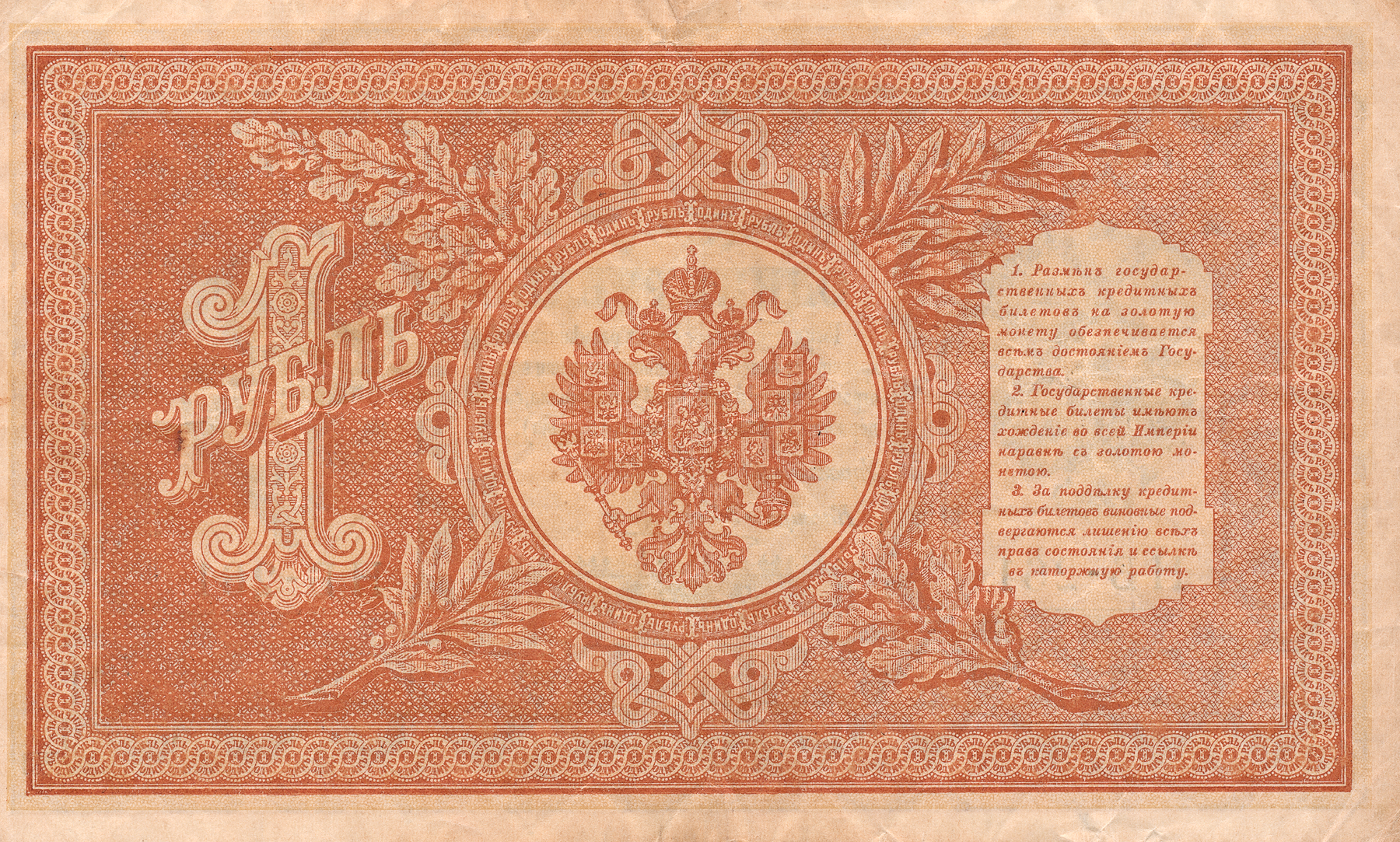 Antique Banknote - Imperial Russia, Numismatics, Picture, Payment, Pay, HQ Photo