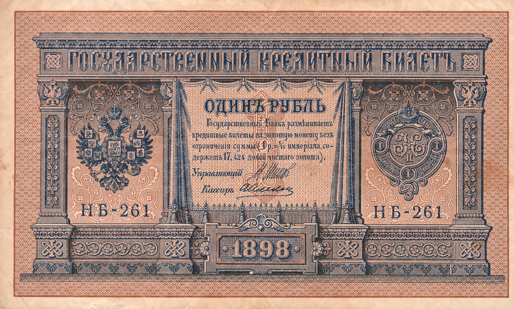 Antique Banknote - Imperial Russia, Numismatic, Pay, Paper, Ornate, HQ Photo
