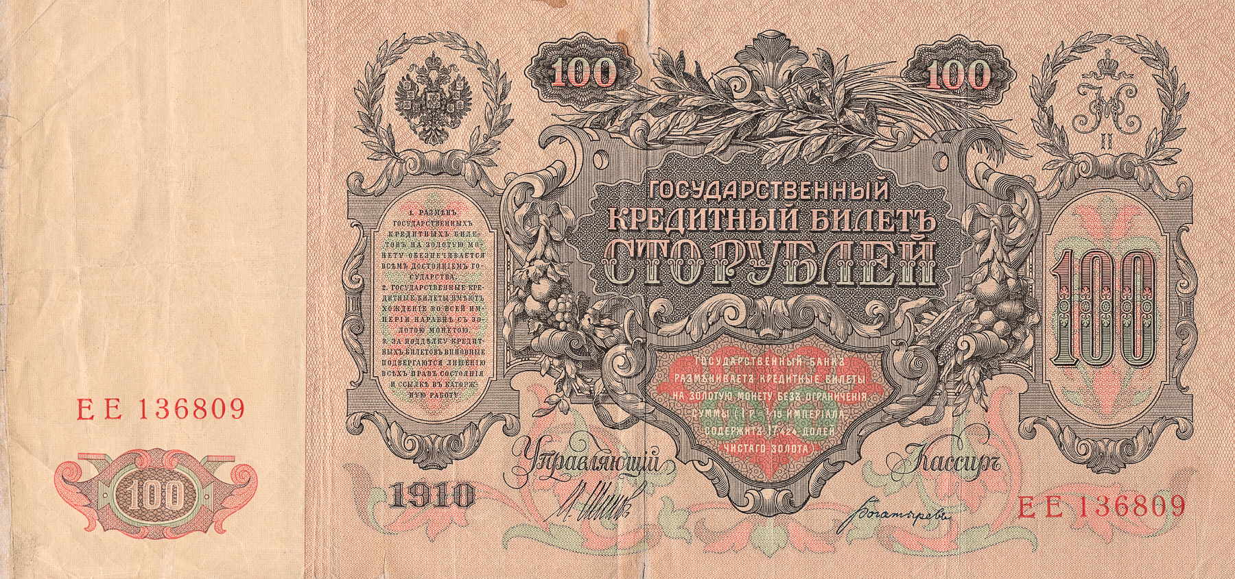 Antique banknote - imperial russia photo
