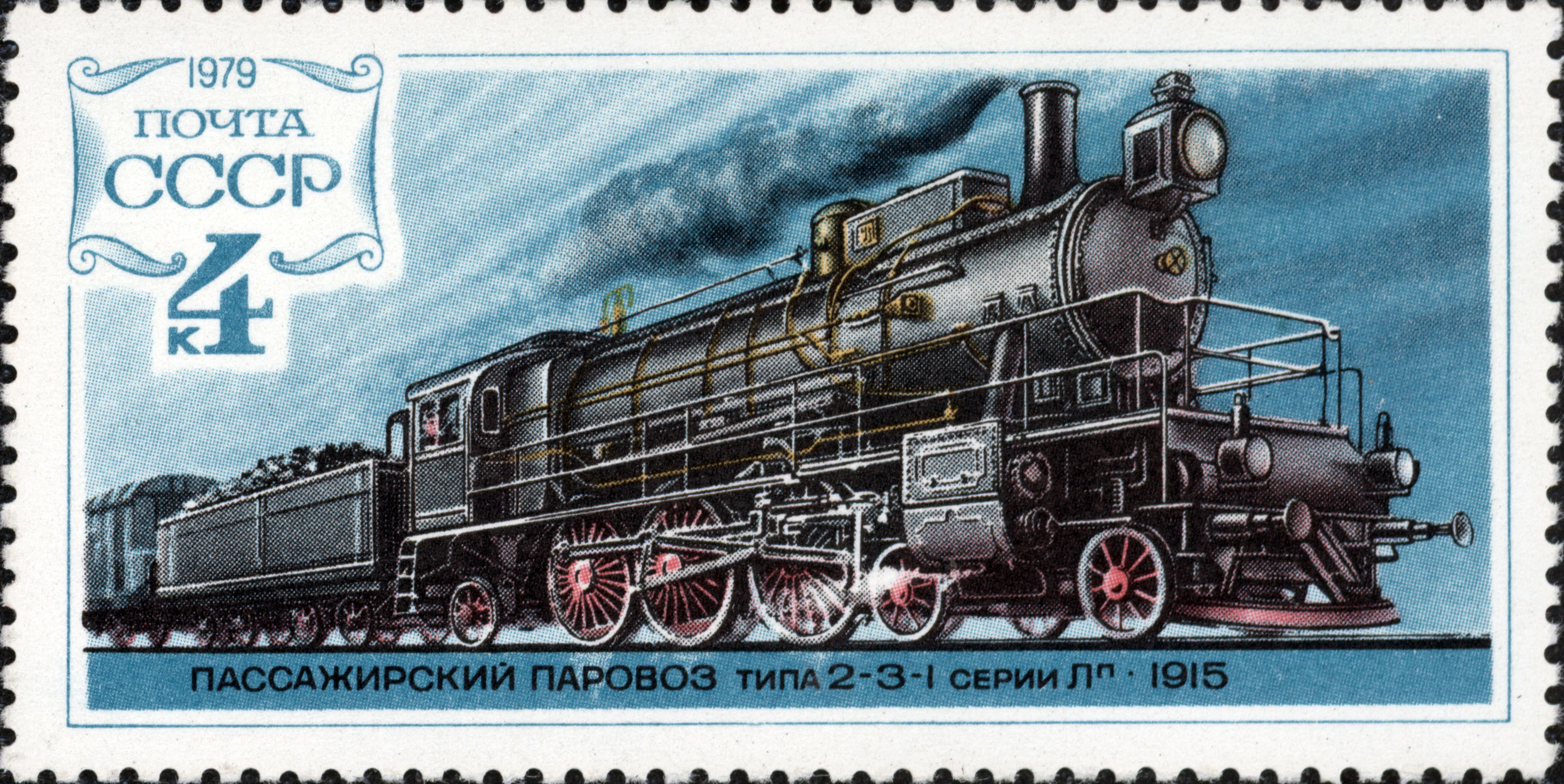 File:Steam Locomotive Lp type 2-3-1 on 1979 USSR Stamp.jpg ...