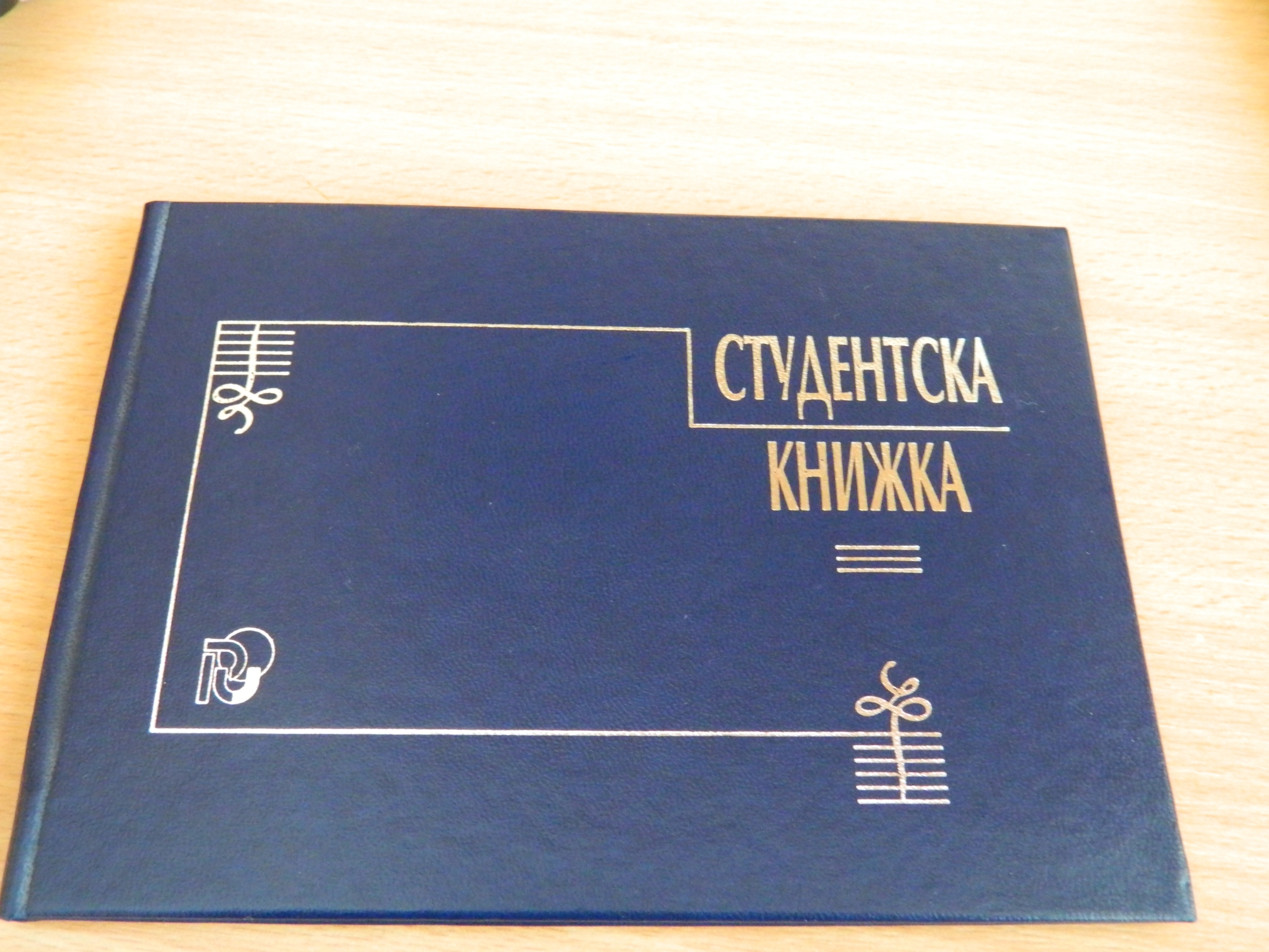 Bulgarian Student Book, Book, Bulgaria, Bulgarian, Student, HQ Photo