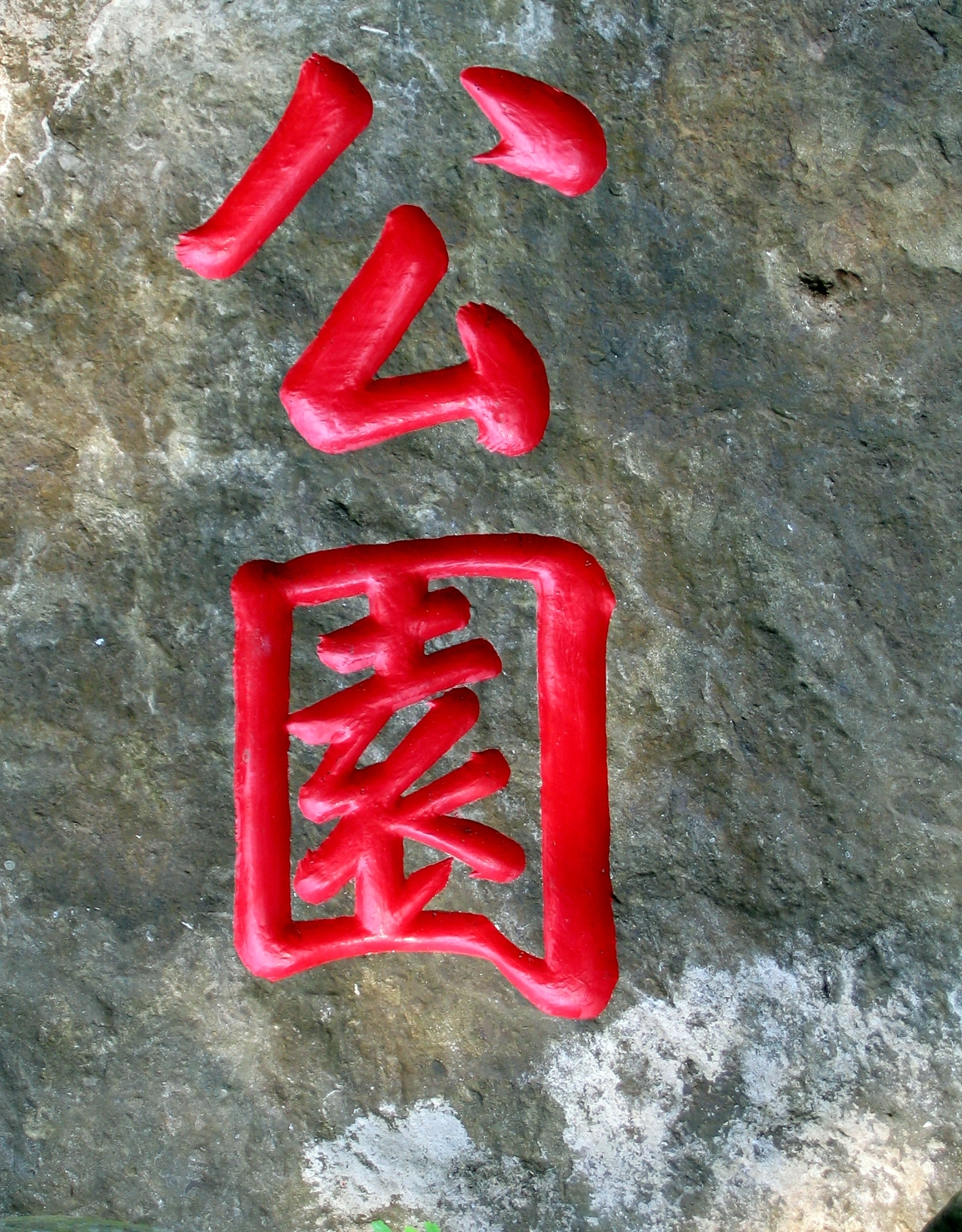 Chinese Characters for, Asia, Nature, Walk, Syllable, HQ Photo