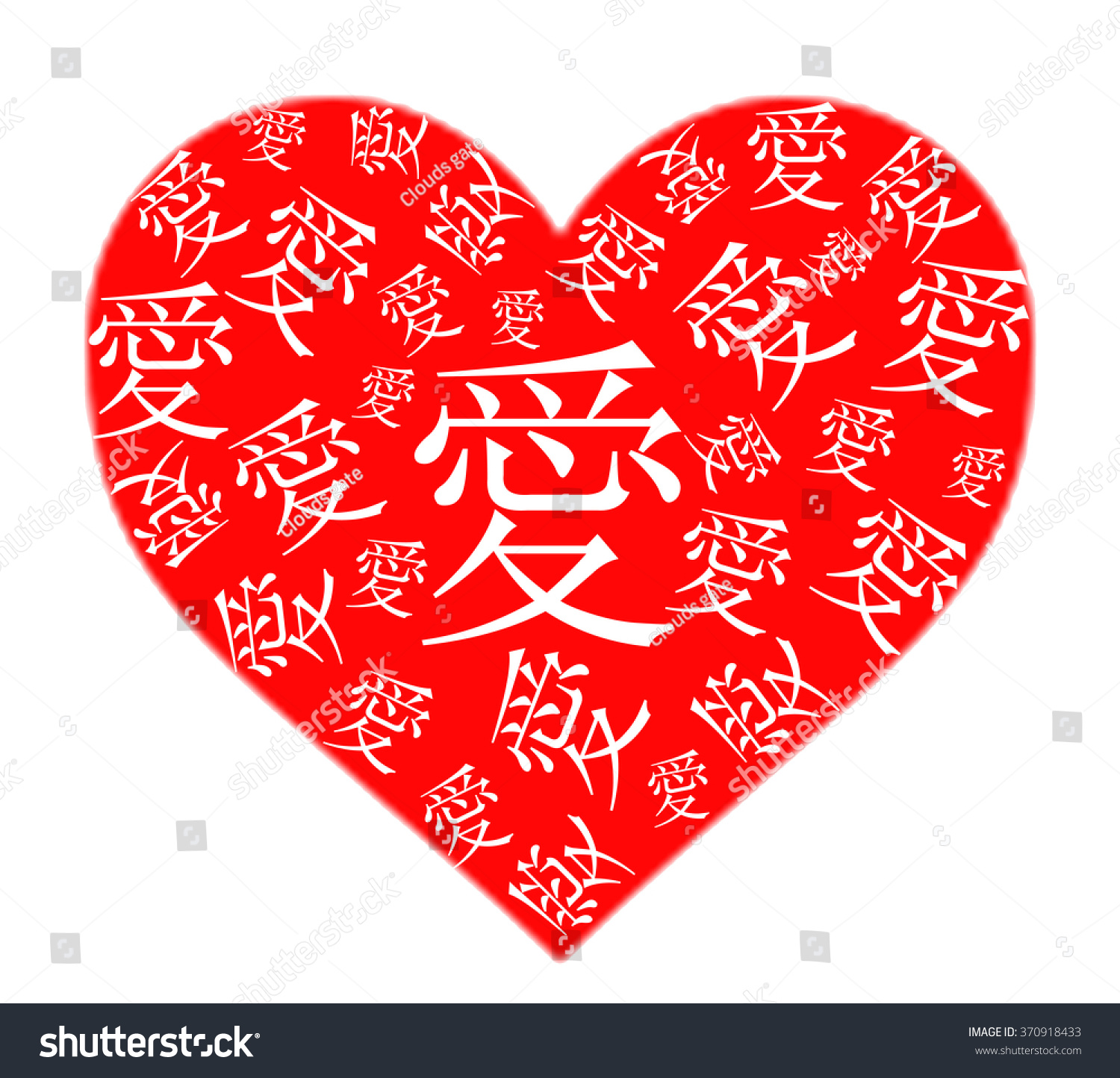 Heart Shape Chinese Character Ai Which Stock Illustration 370918433 ...