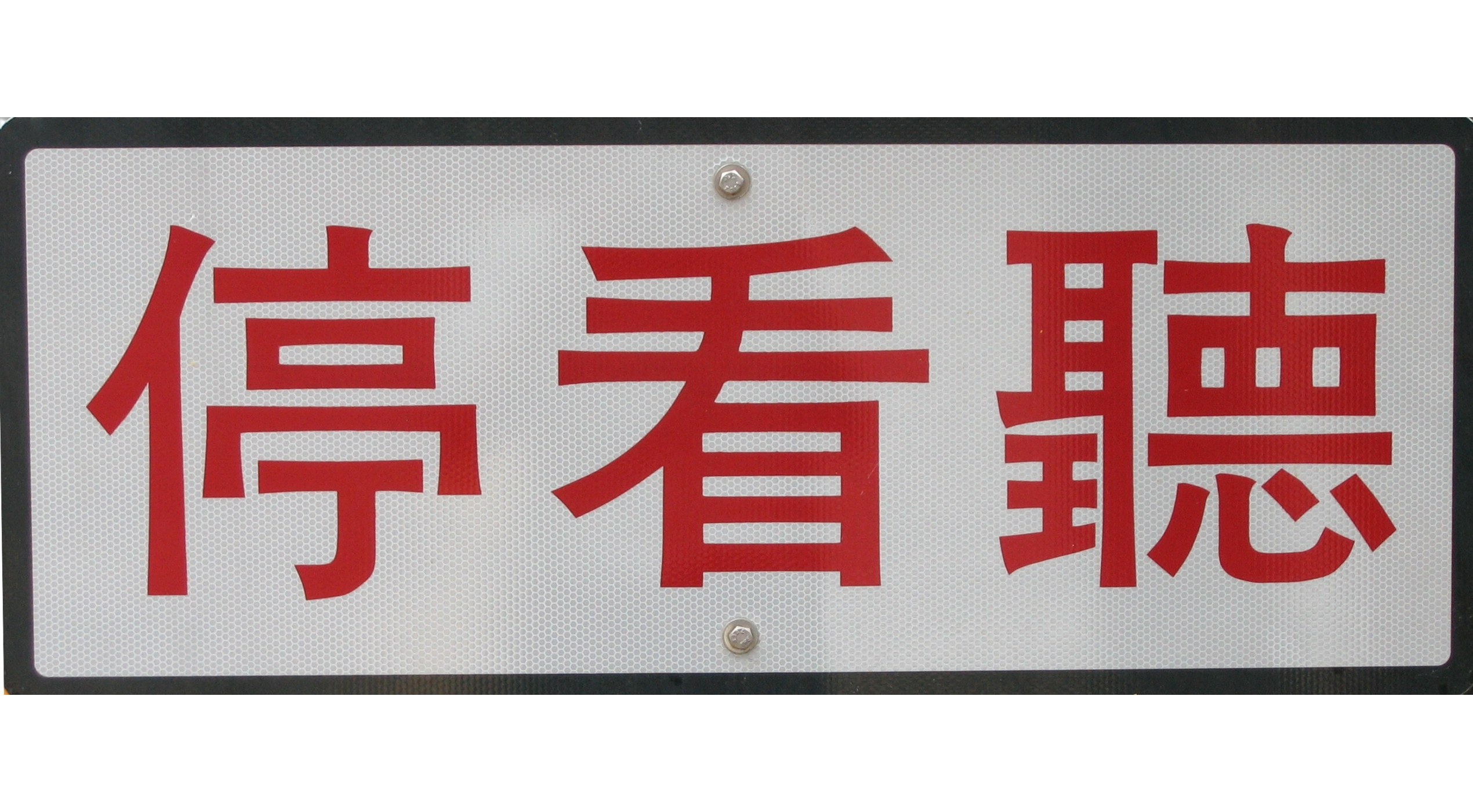 Chinese Train Crossing Sign, Character, Chinese, Crossing, Danger, HQ Photo