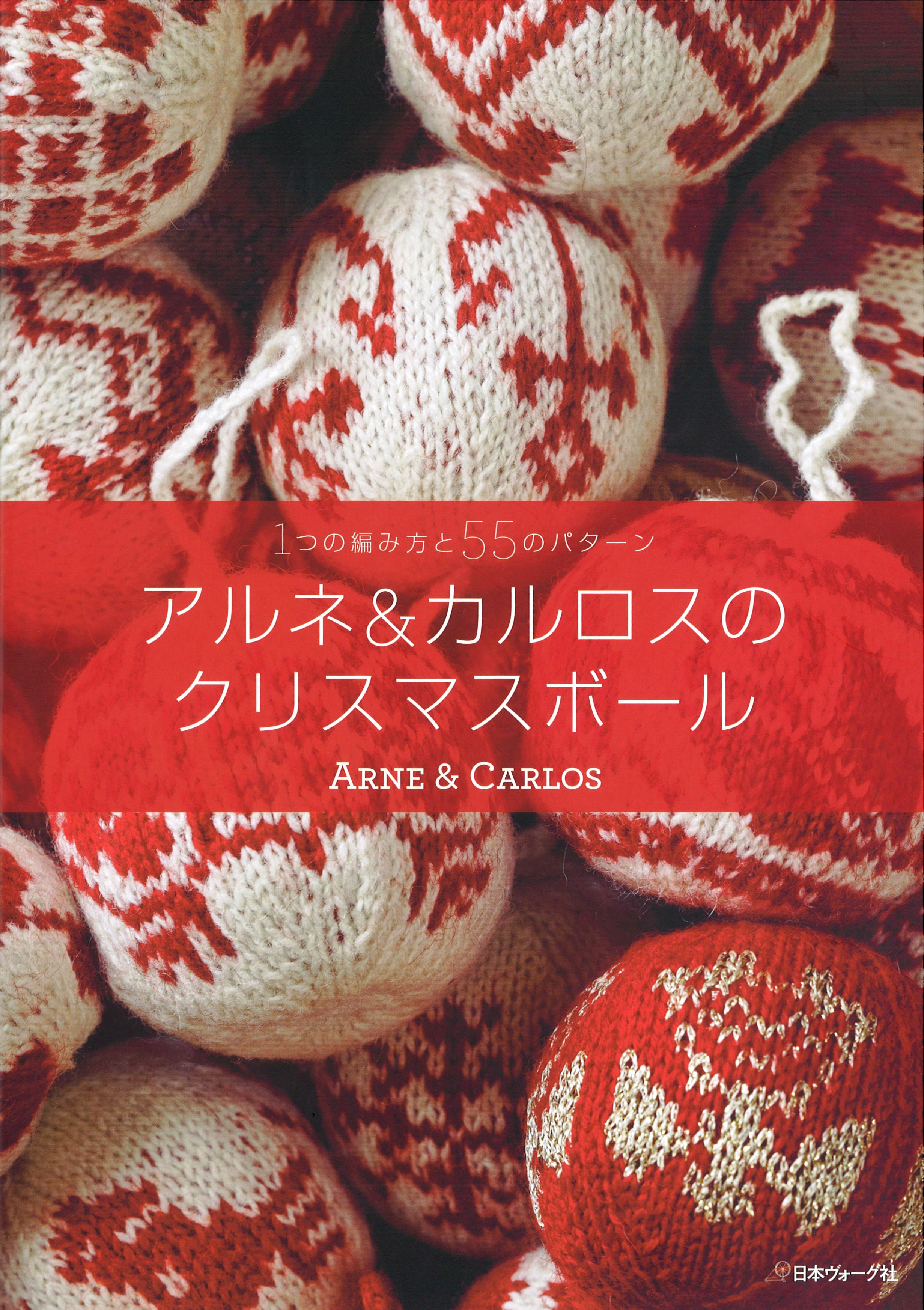 HOW TO KNIT CHRISTMAS BALLS – ARNE & CARLOS