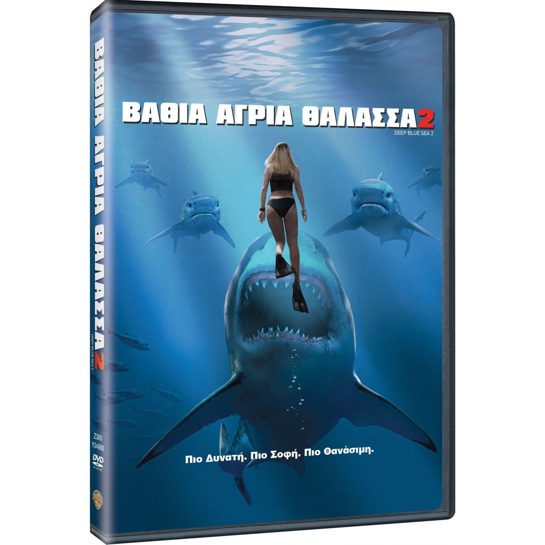DEEP BLUE SEA 2 (DVD) | Blu-rayshop.gr