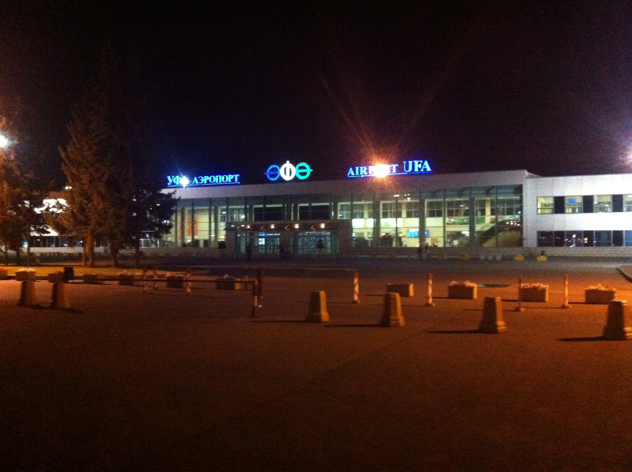 File:Ufa airport. Bashkortostan. Russia. Аэропорт Уфы. Башкирия ...