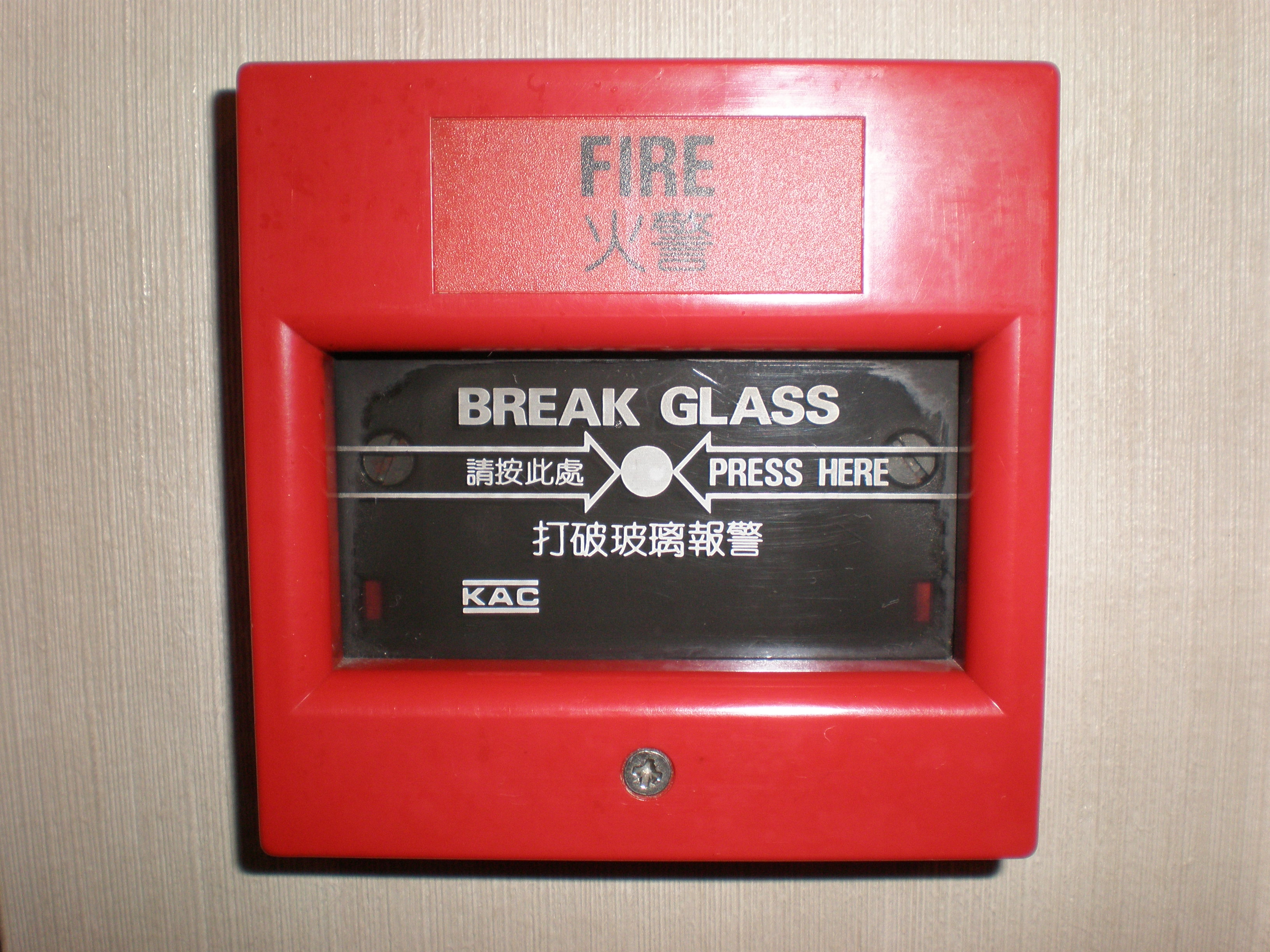 File:KAC square fire alarm.JPG - Wikimedia Commons