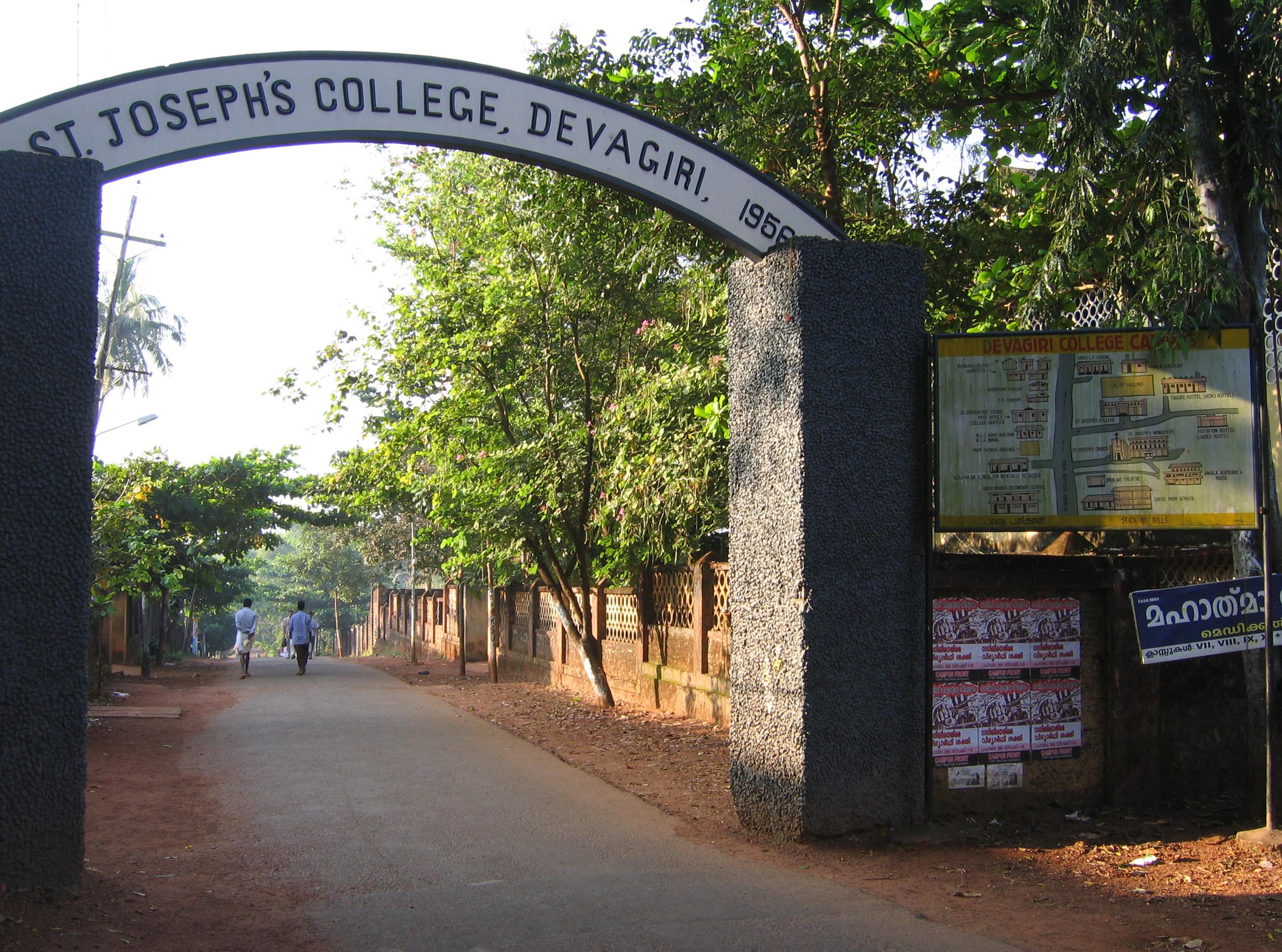 File:Entrance to St. Joseph's College, Devagiri, Kozhikode.jpg ...