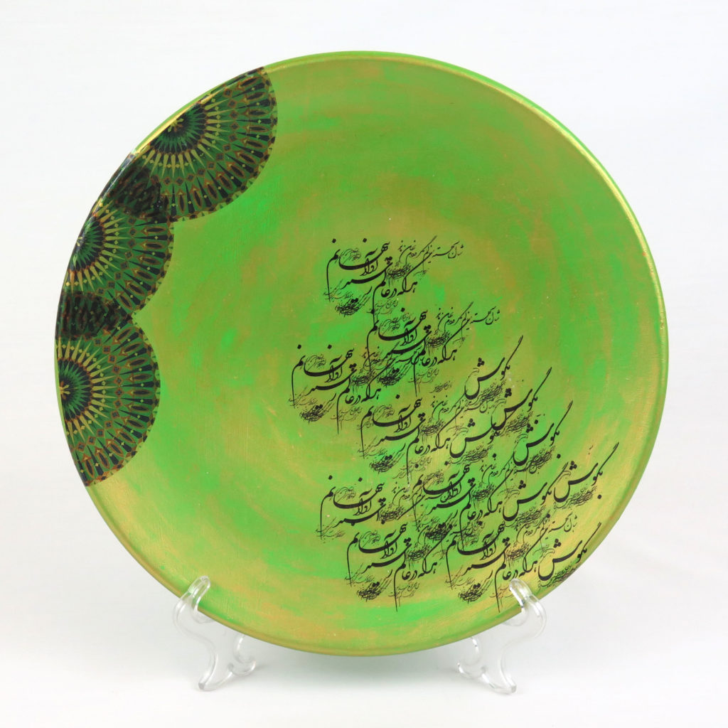 CALLIGRAPHY , 25 CM HAND PRINTED DECORATIVE GREEN CERAMIC PLATE ...