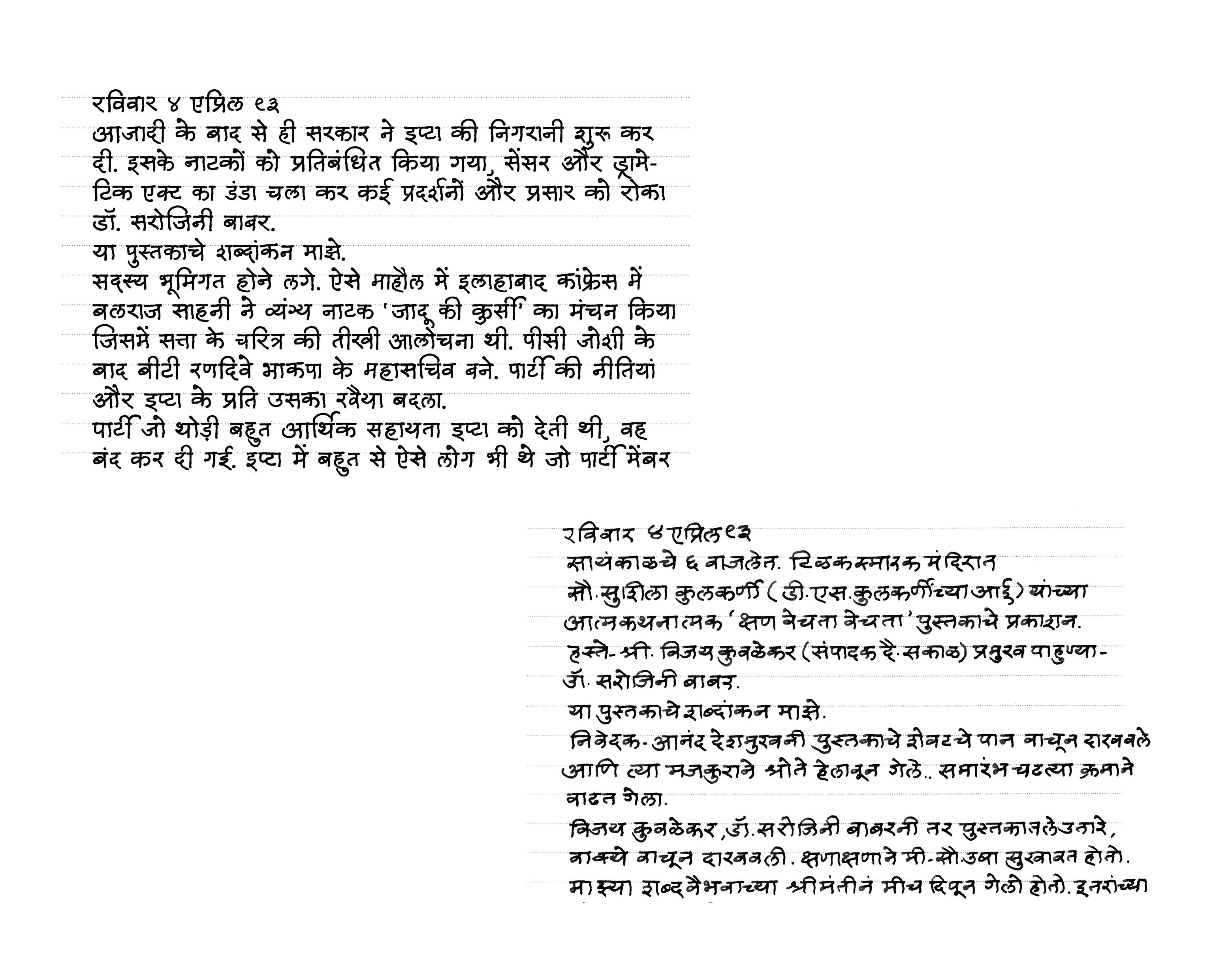 Design of a Handwritten Devanagari Typeface | Alphabettes