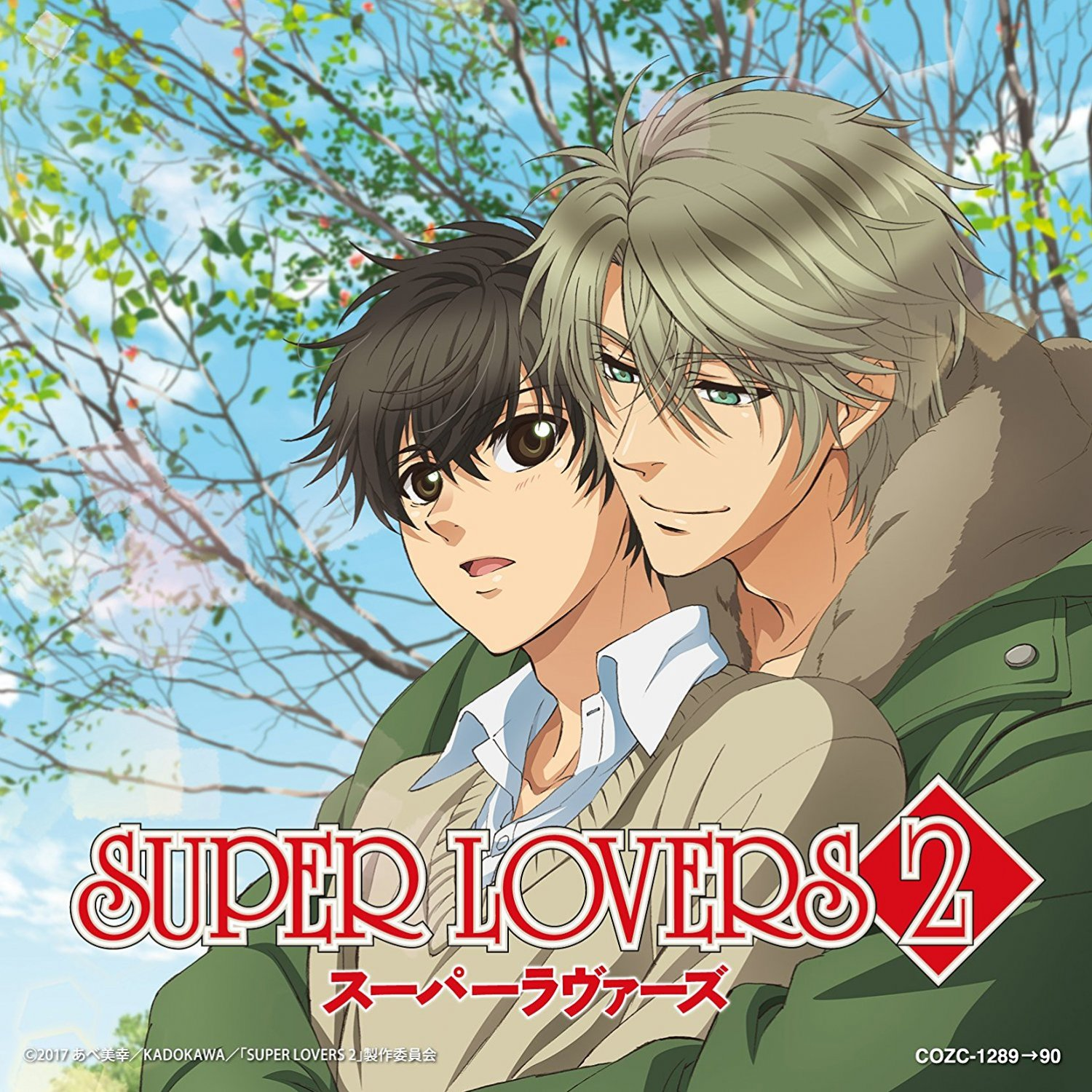 Hare Iro Melody (Super Lovers 2 Intro Theme) [CD+DVD Limited Edition ...