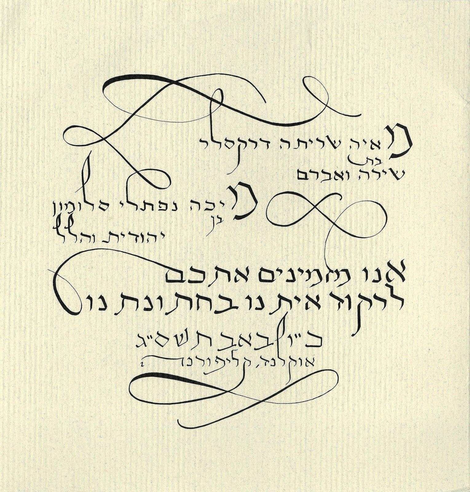 Calligraphy in the Modern World | octavine illustration