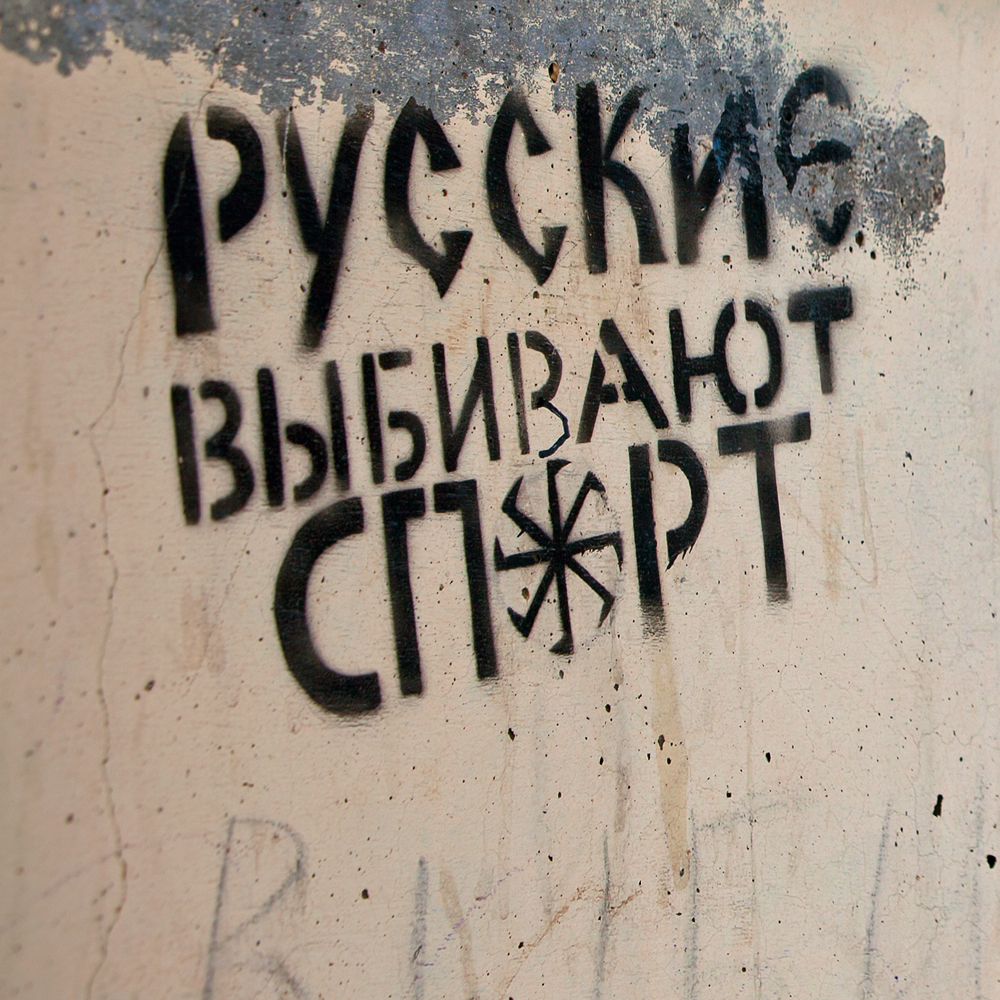 Russian choosing spirit, Graffiti, Messy, Sky, Street, HQ Photo