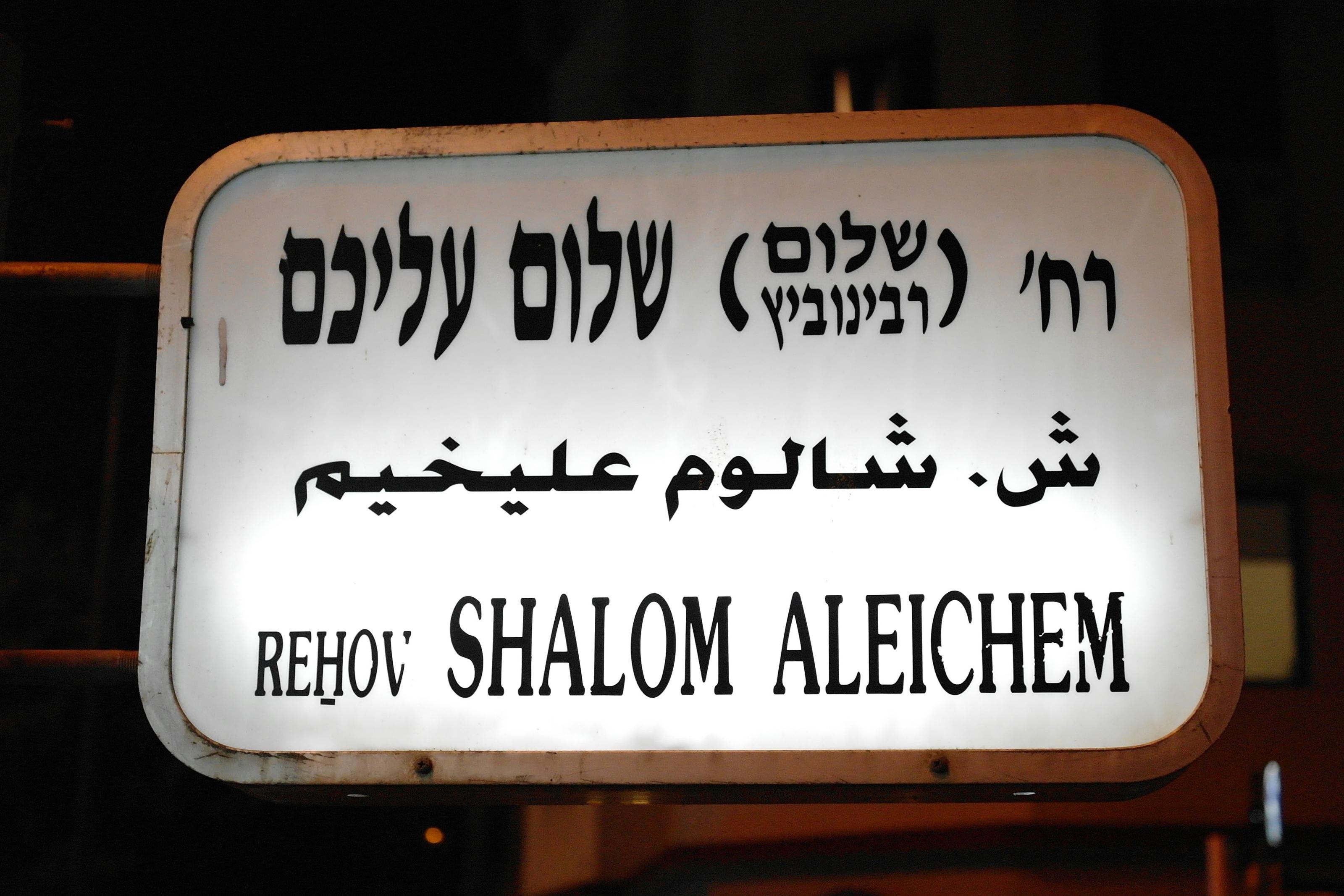 Shalom Aleichem street sign, Night, Sign, Street, White, HQ Photo