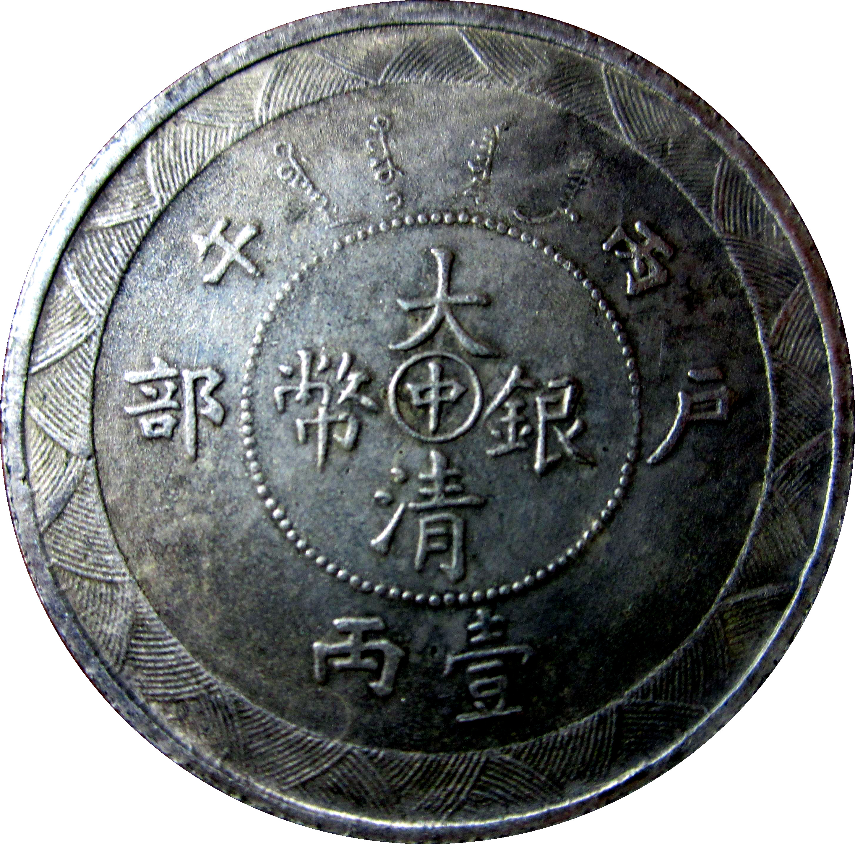 Tai-ching-ti-kuo Silver Coin - * Tokens * – Numista
