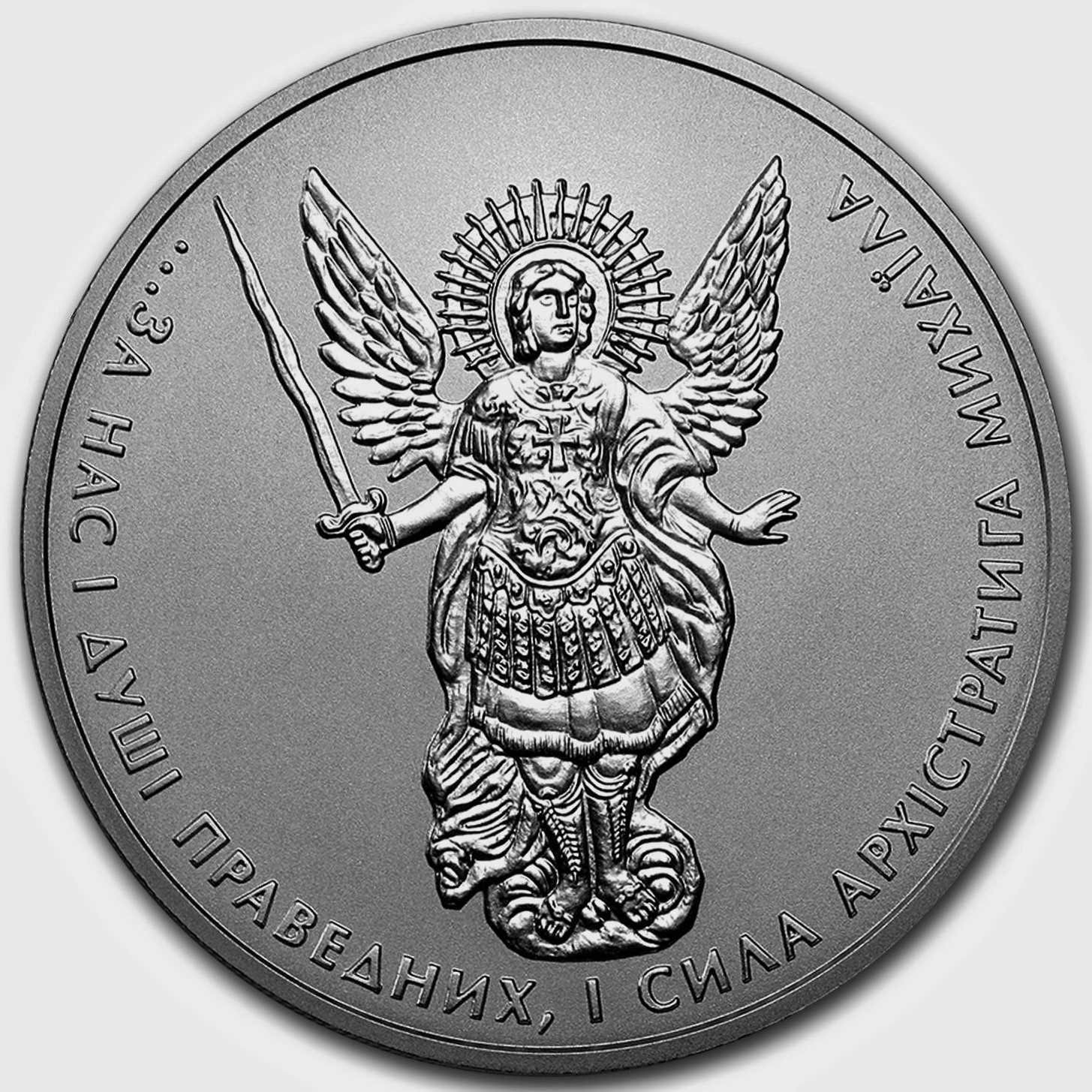 Buy 2017 1 oz Silver Archangel Michael | Free Ship Over $99