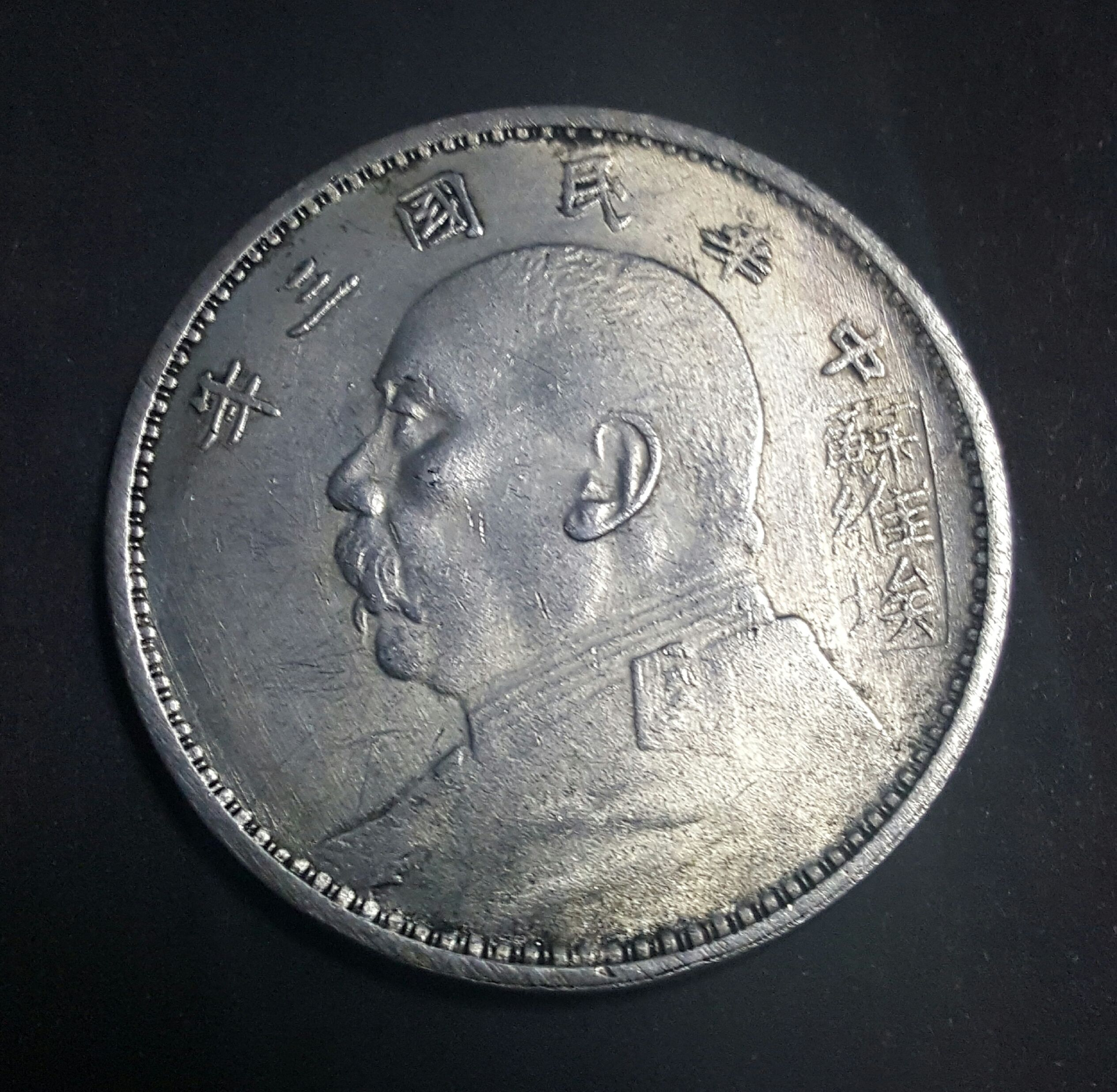 Rare 1914 China Yuan Shih Kai Silver Coin | Rare China Silver Coin ...