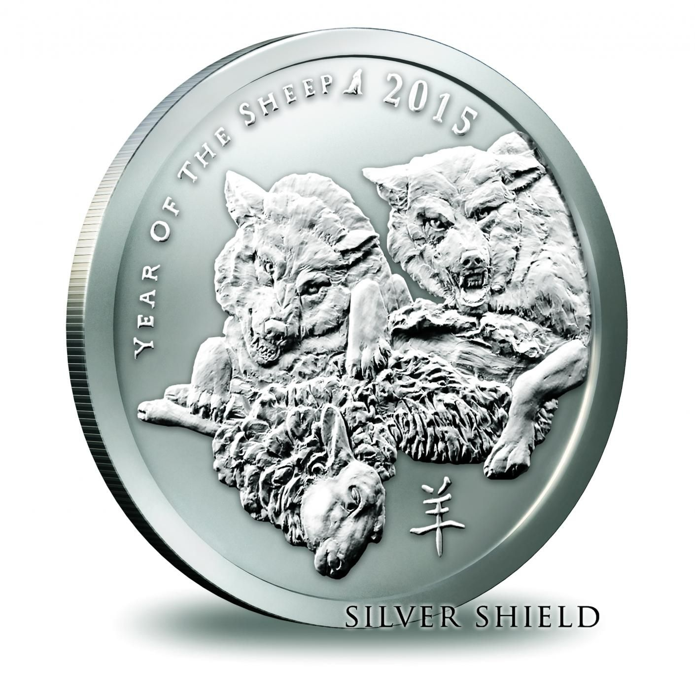 New Silver Shield Collection – 2015 Silver Shield Year of the Sheep ...