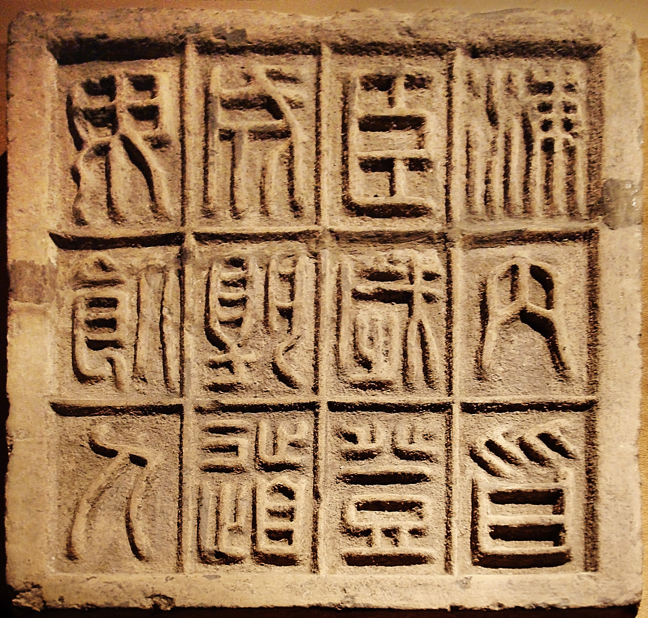 File:CMOC Treasures of Ancient China exhibit - stone slab with ...