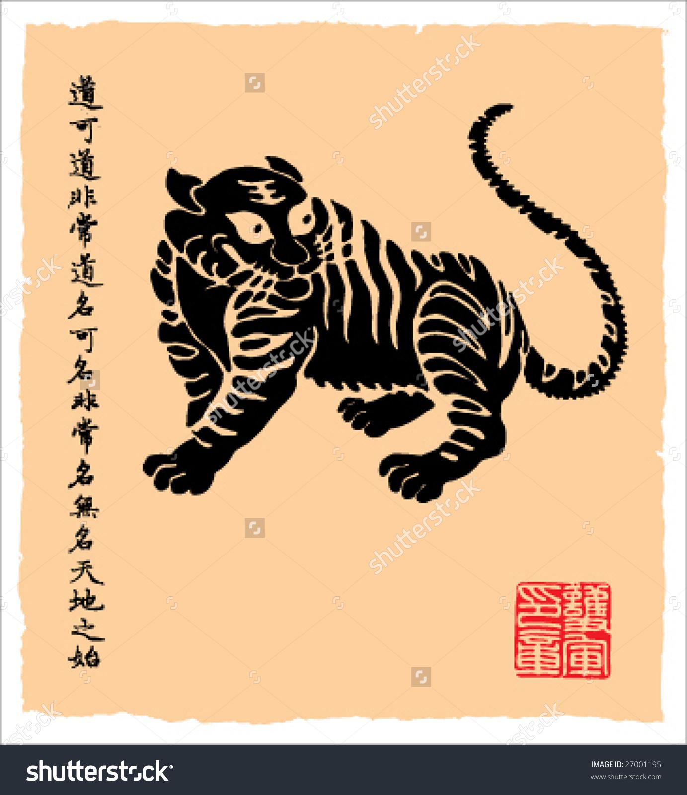 Tiger illustration photo