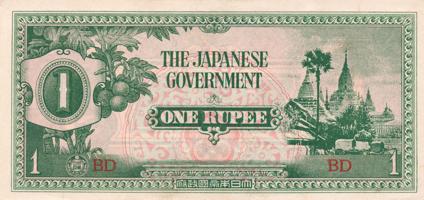 Vintage banknote - japanese government photo