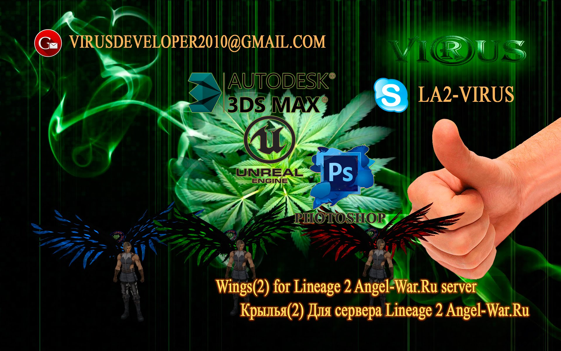 Wings(2) for Lineage 2 Angel-War.Ru server ◅√i®uS▻ - YouTube