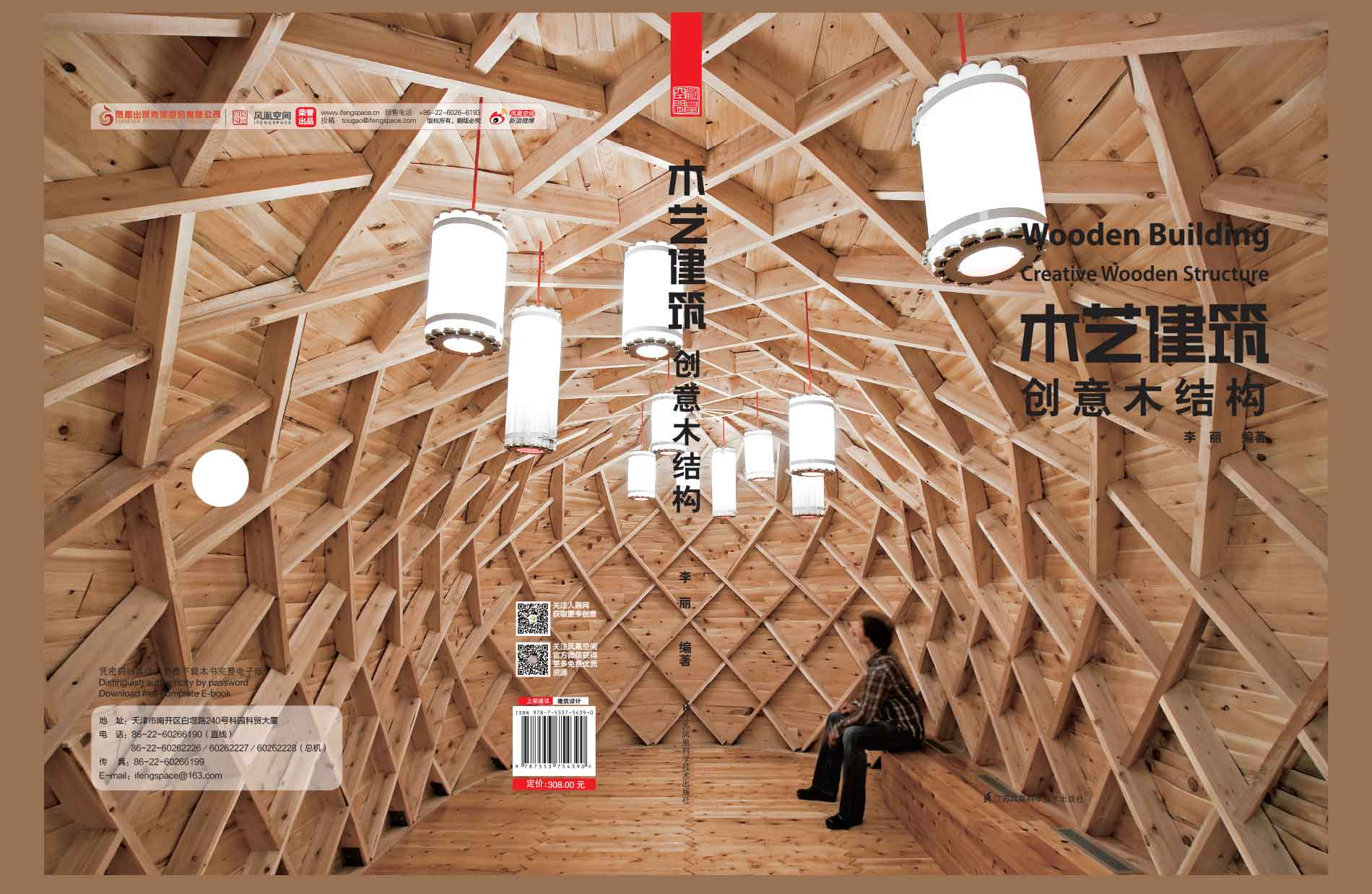 Wooden Building Book: Creative Wooden Structure - Bowmont Gardens ...