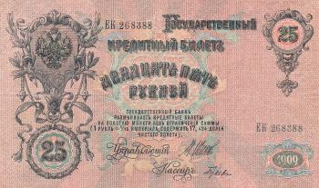 Antique Banknote - Imperial Russia