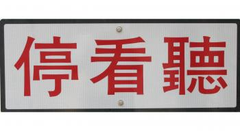 Chinese Train Crossing Sign