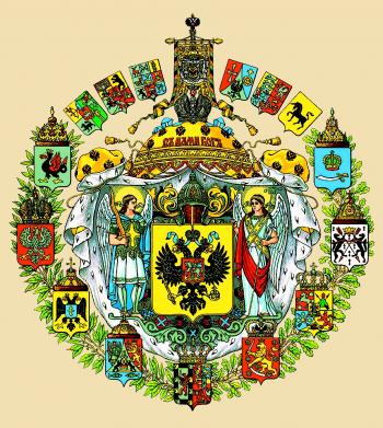 Coat of Arms of the Russian Empire