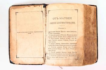 Open Vintage Russian Book