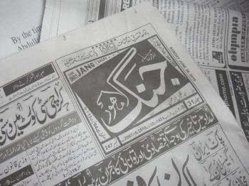 Pakistan jung newspaper