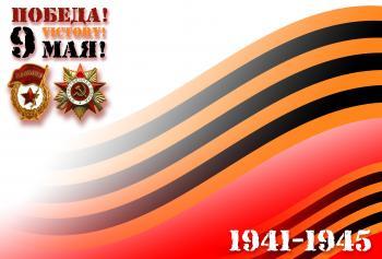 Soviet poster - 9 may 1945