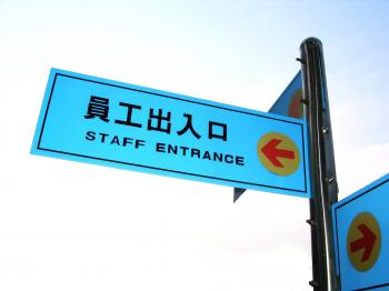 Staff Entrance Sign
