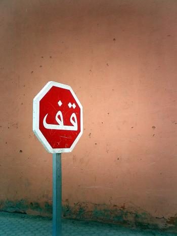 Stop Sign in Morocco
