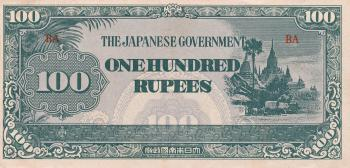 Vintage Banknote - Japanese Government