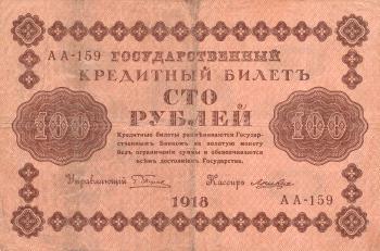 Vintage Banknote - Russia