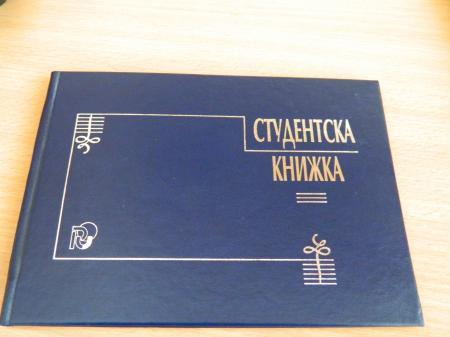 Bulgarian Student Book