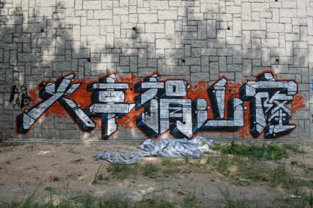 Chinese Street Graffiti