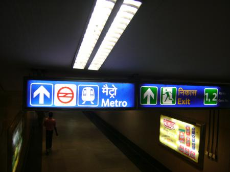 Delhi metro entrance sign board