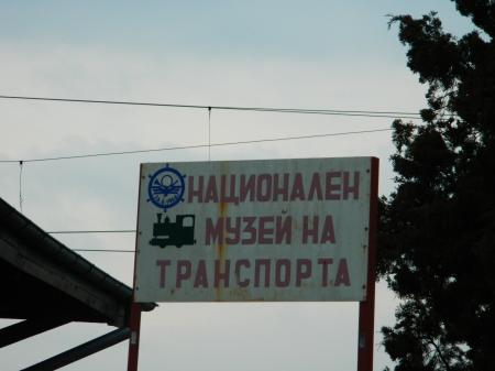 Sign in Bulgarian Language