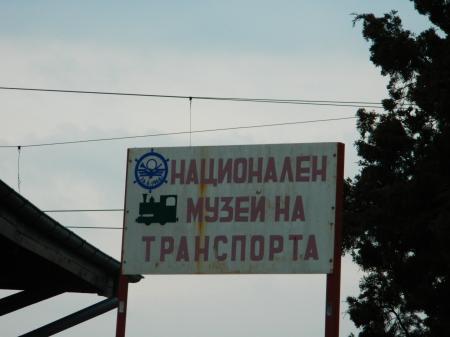 Sign in Bulgarian Language